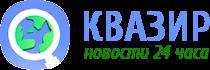 Квазир Новости