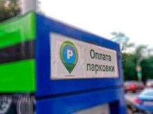 Новые зоны платной парковки в Москве появятся у станций метро и в других местах