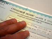 Страховщики предлагают   наказывать  покупателей фальшивых полисов ОСАГО